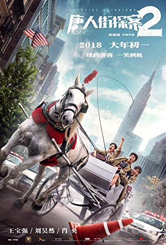 Watch Detective Chinatown 2 Online