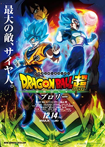 Watch Dragon Ball Super: Broly Online