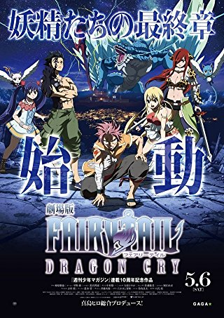 Watch Fairy Tail: The Movie - Dragon Cry Online