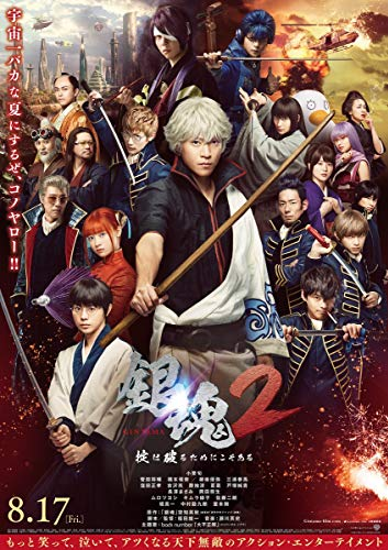 Watch Gintama 2: Rules Are Made to Be Broken Online