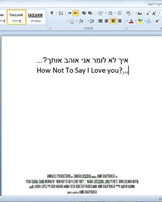 Watch How Not to Say I Love You?... Online
