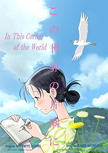 Watch In This Corner of the World Online