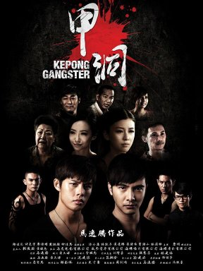 Watch Kepong Gangster Online