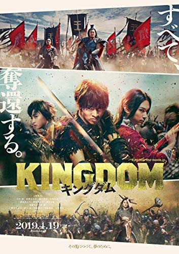 Watch Kingdom Online