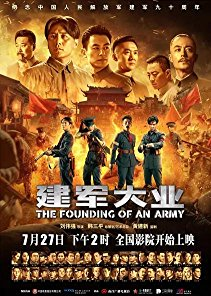 Watch The Founding of an Army Online